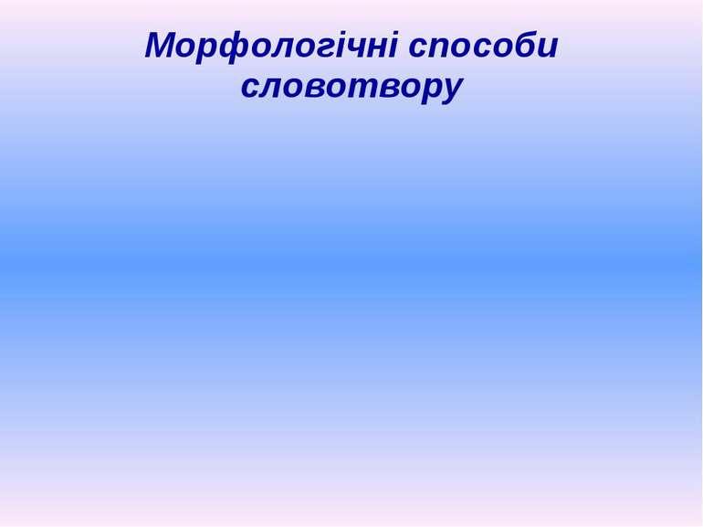 Морфологічні способи словотвору