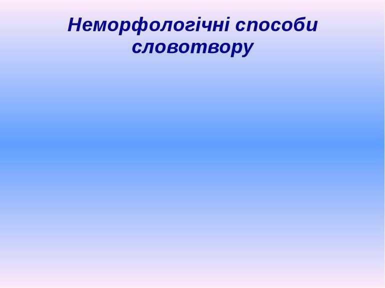 Неморфологічні способи словотвору