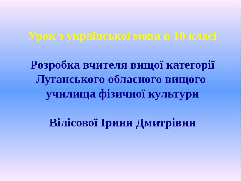 Урок з української мови в 10 класі Розробка вчителя вищої категорії Лугансько...