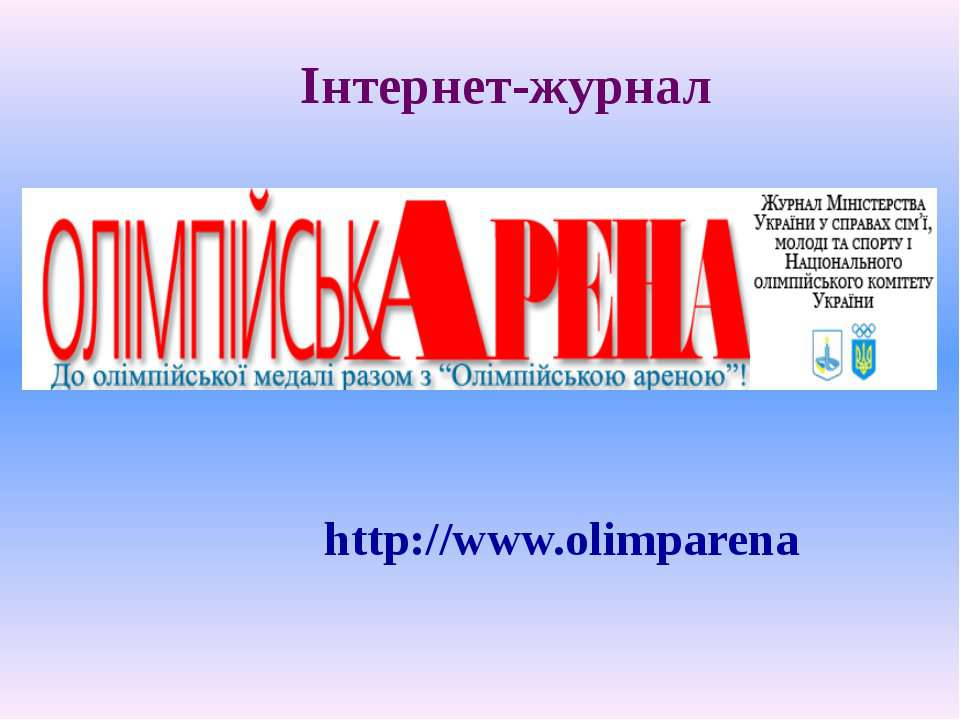 Інтернет-журнал http://www.olimparena