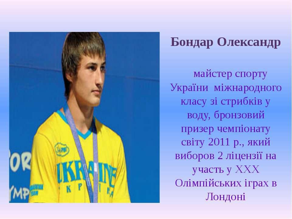 Бондар Олександр майстер спорту України міжнародного класу зі стрибків у воду...