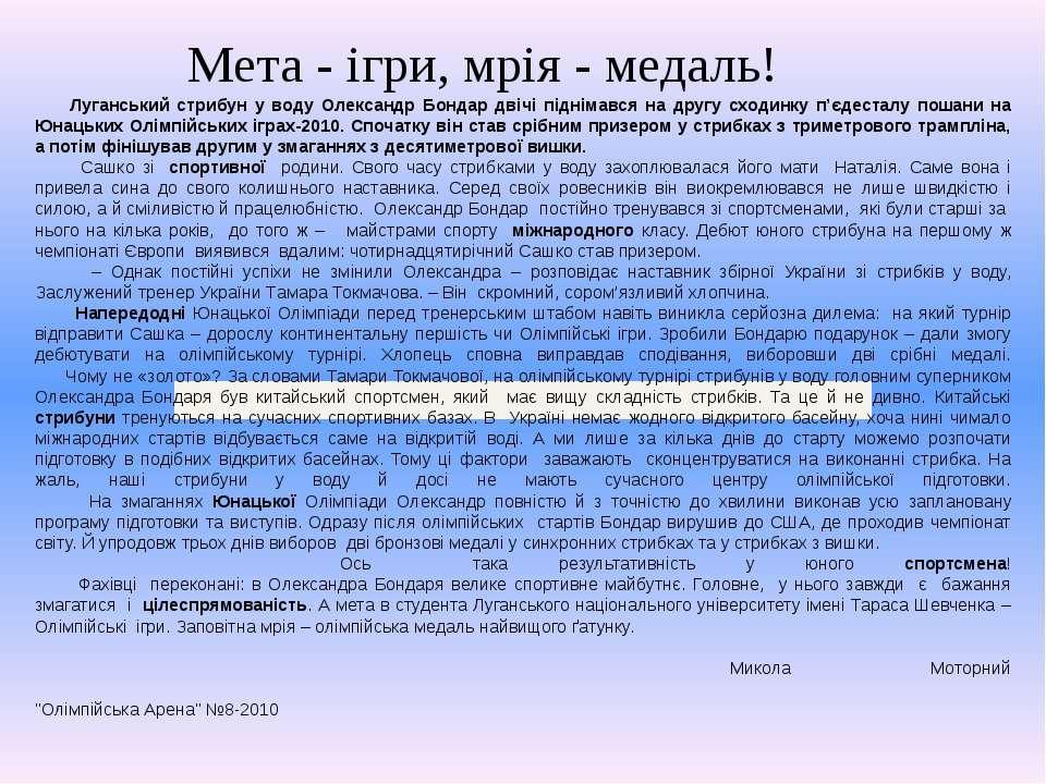 Мета - ігри, мрія - медаль! Луганський стрибун у воду Олександр Бондар двічі ...