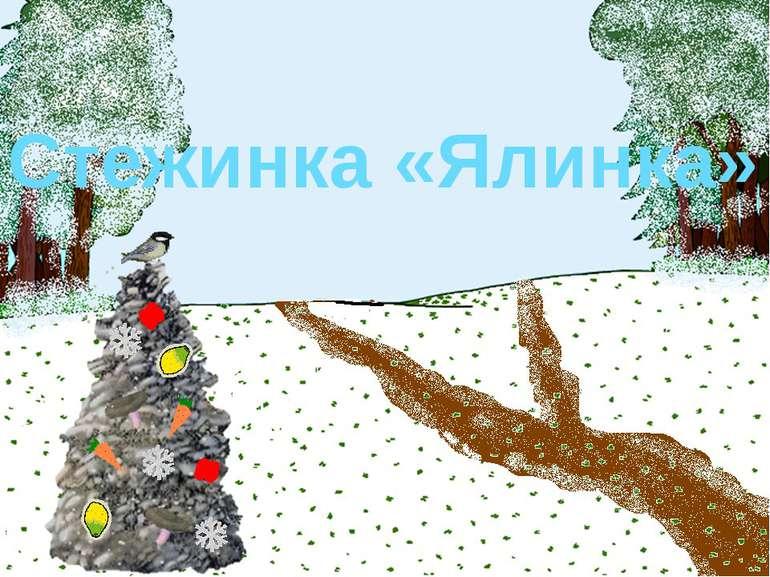 Стежинка «Ялинка»