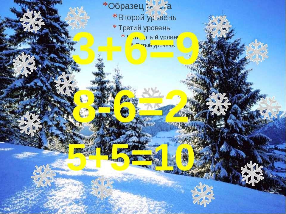 3+6=9 8-6=2 5+5=10