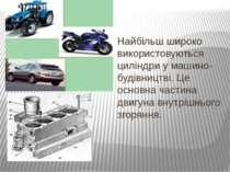 Найбільш широко використовуються циліндри у машино-будівництві. Це основна ча...
