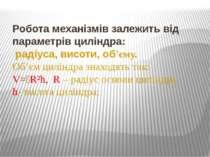 Робота механізмів залежить від параметрів циліндра: радіуса, висоти, об'єму. ...