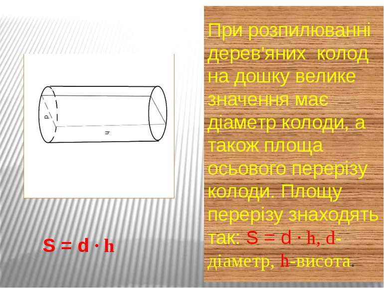 При розпилюванні дерев'яних колод на дошку велике значення має діаметр колоди...