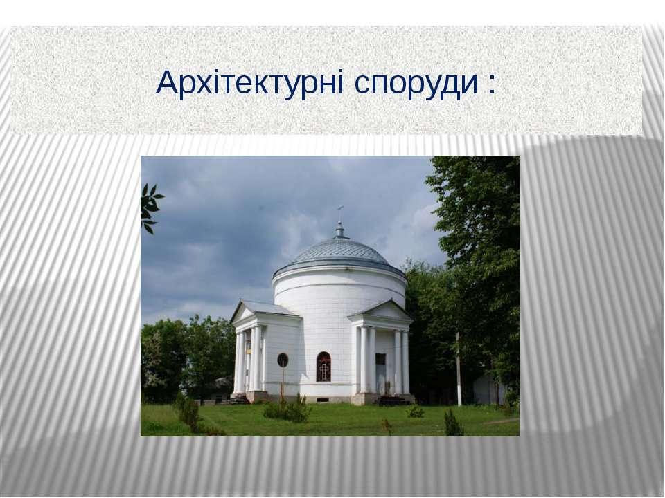 Архітектурні споруди :