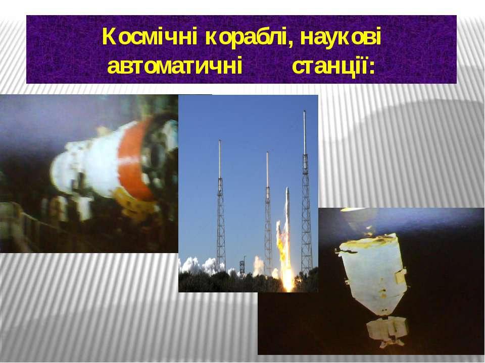 Космічні кораблі, наукові автоматичні станції: