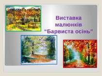 """Виставка малюнків """"Барвиста осінь"""""""