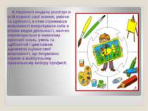 В творчості людина реалізує в усій повноті свої знання, уміння та здібності, ...