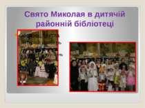 Свято Миколая в дитячій районній бібліотеці