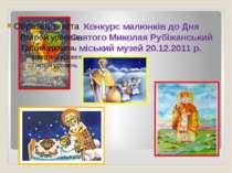 Конкурс малюнків до Дня Святого Миколая Рубіжанський міський музей 20.12.2011 р.