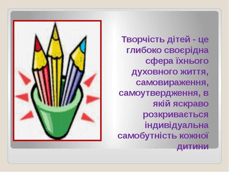 Творчість дітей - це глибоко своєрідна сфера їхнього духовного життя, самовир...