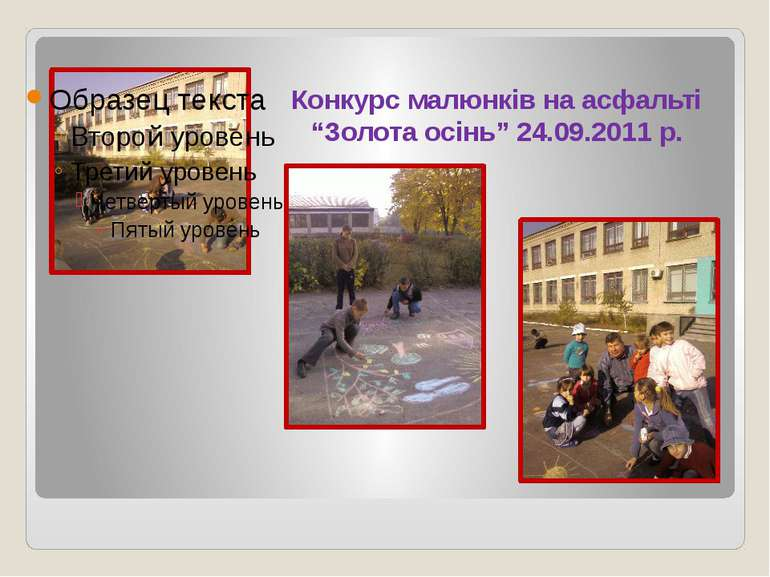"""Конкурс малюнків на асфальті """"Золота осінь"""" 24.09.2011 р."""