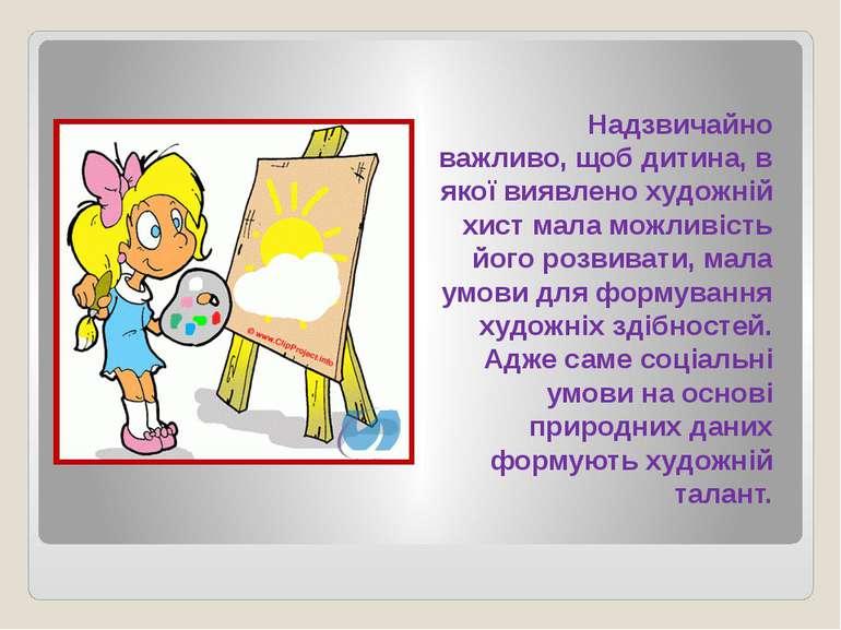 Надзвичайно важливо, щоб дитина, в якої виявлено художній хист мала можливіст...