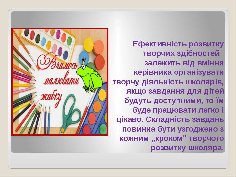Ефективність розвитку творчих здібностей залежить від вміння керівника органі...