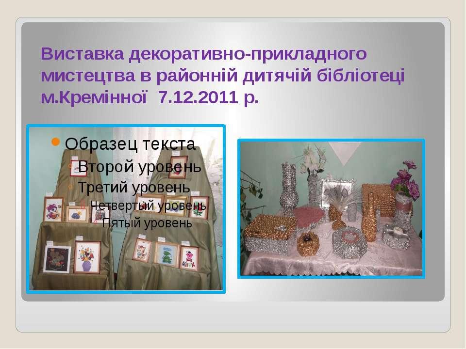 Виставка декоративно-прикладного мистецтва в районній дитячій бібліотеці м.Кр...