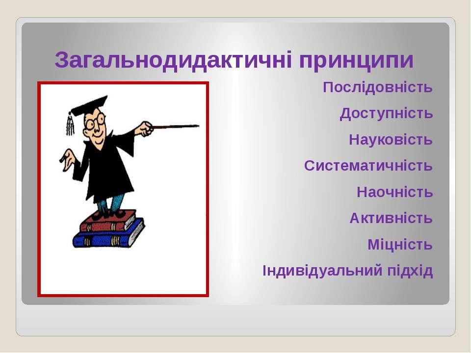 Загальнодидактичні принципи Послідовність Доступність Науковість Систематичні...