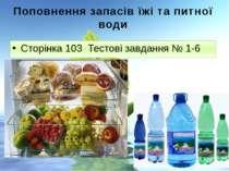 Поповнення запасів їжі та питної води Сторінка 103 Тестові завдання № 1-6
