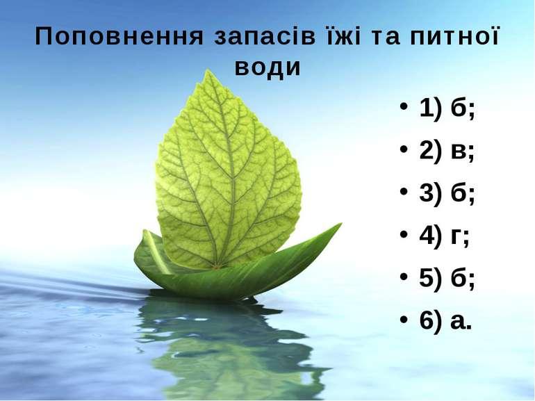 1) б; 2) в; 3) б; 4) г; 5) б; 6) а. Поповнення запасів їжі та питної води