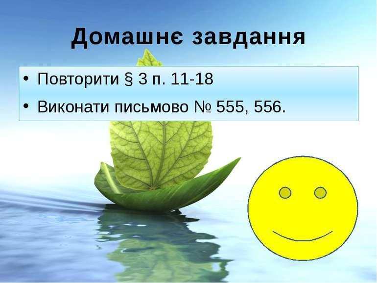 Домашнє завдання Повторити § 3 п. 11-18 Виконати письмово № 555, 556.