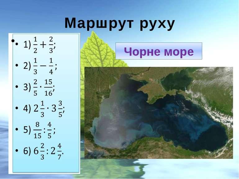 Маршрут руху Чорне море