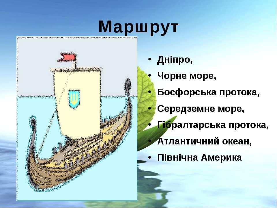 Маршрут Дніпро, Чорне море, Босфорська протока, Середземне море, Гібралтарськ...