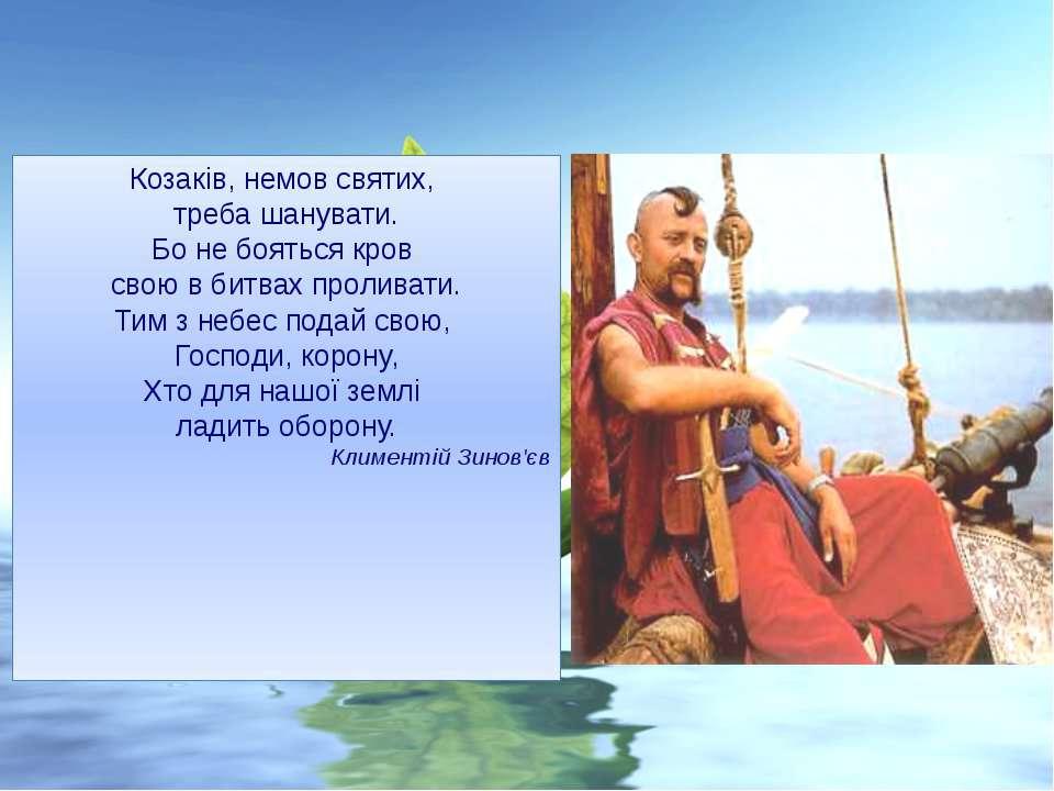 Козаків, немов святих, треба шанувати. Бо не бояться кров свою в битвах проли...