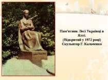 Пам'ятник Лесі Українці в Ялті. (Відкритий у 1972 році) Скульптор Г. Кальченко