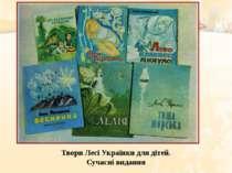 Твори Лесі Українки для дітей. Сучасні видання