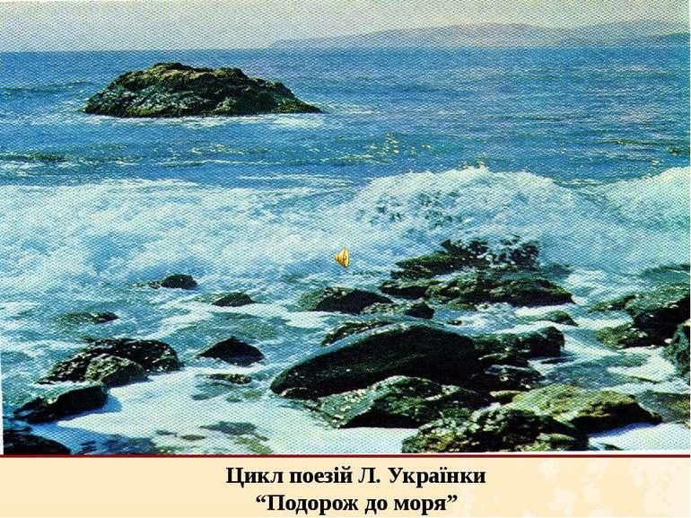 """Цикл поезій Л. Українки """"Подорож до моря"""""""