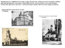 Продовжувалось і будівництво культових споруд. Великі міські собори мали прос...