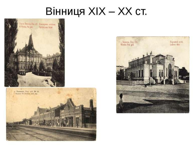Вінниця ХІХ – ХХ ст.