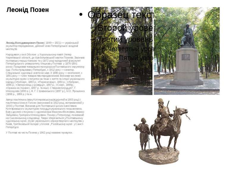 Леонід Позен Леонід Володимирович Позен ( 1849— 1921) — український скульптор...
