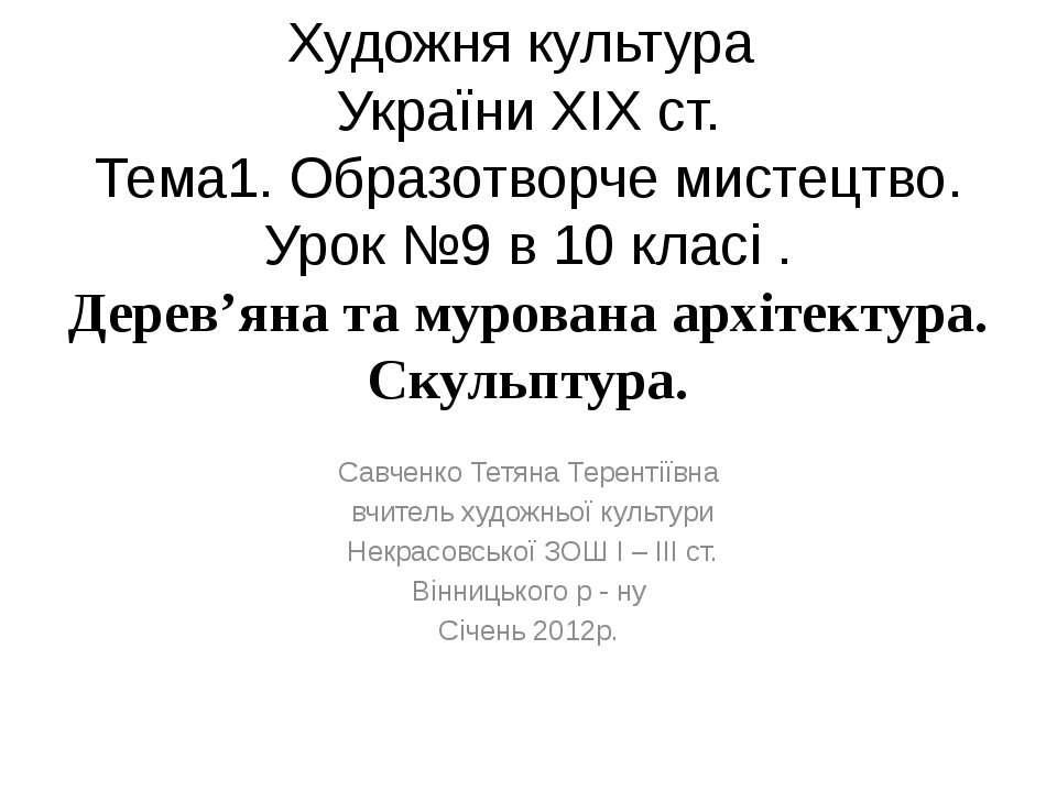 Художня культура України ХІХ ст. Тема1. Образотворче мистецтво. Урок №9 в 10 ...