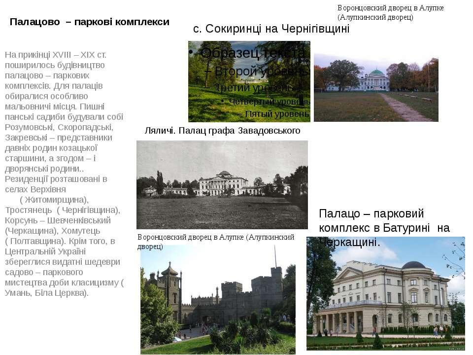 Палацово – паркові комплекси На прикінці ХVIII – ХІХ ст. поширилось будівницт...