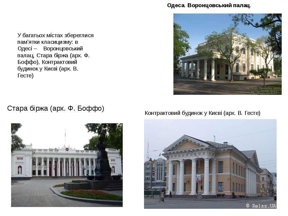 У багатьох містах збереглися пам'ятки класицизму: в Одесі – Воронцовський пал...