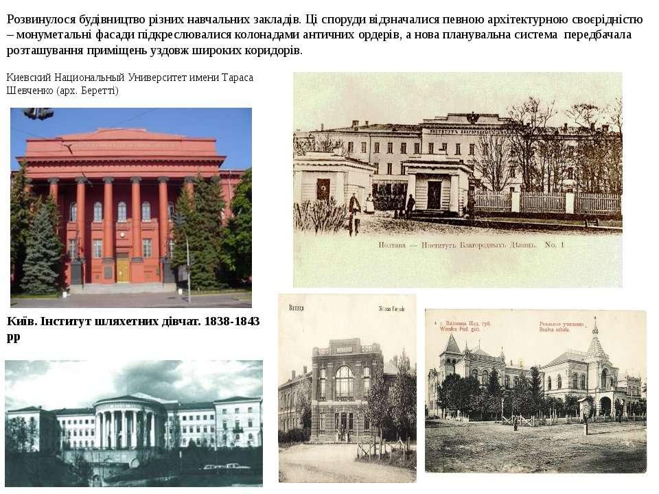 Розвинулося будівництво різних навчальних закладів. Ці споруди відзначалися п...