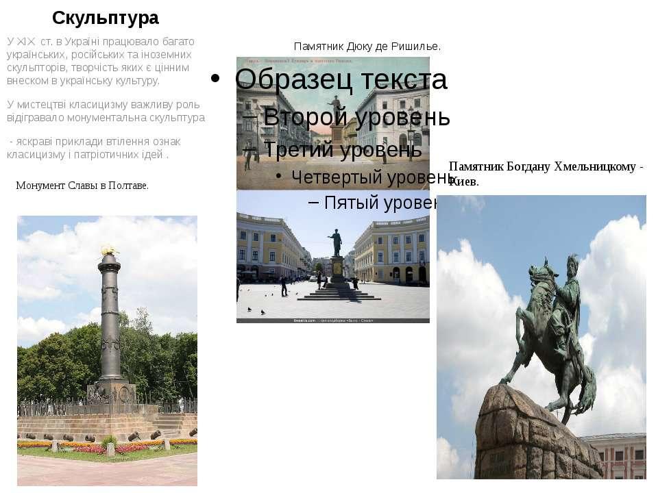 Скульптура У ХІХ ст. в Україні працювало багато українських, російських та ін...