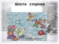 """Шоста сторінка """"Весела зима"""""""