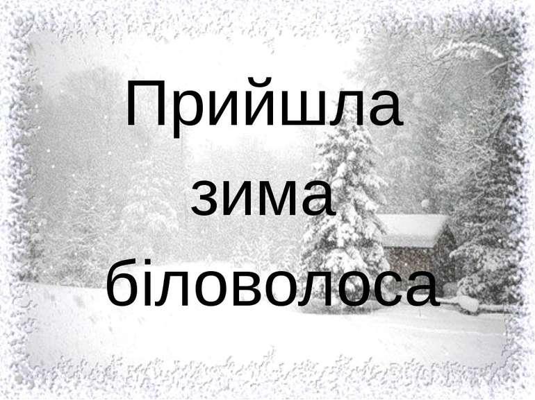 Прийшла зима біловолоса