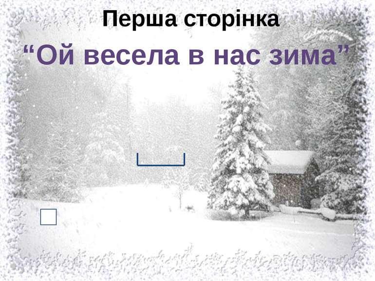 """Перша сторінка """"Ой весела в нас зима"""""""