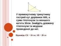 У прямокутному трикутнику гострий кут дорівнює 600, а сума гіпотенузи та менш...