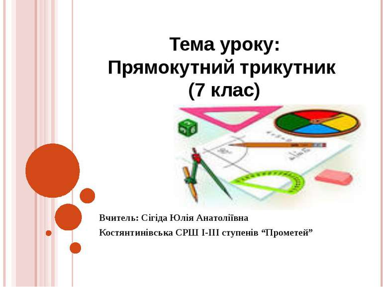 Тема уроку: Прямокутний трикутник (7 клас) Вчитель: Сігіда Юлія Анатоліївна К...