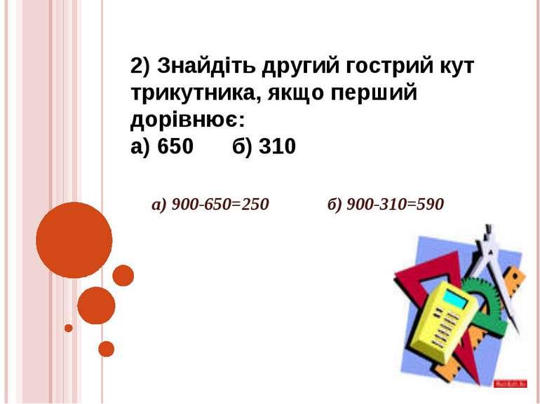 2) Знайдіть другий гострий кут трикутника, якщо перший дорівнює: а) 650 б) 31...