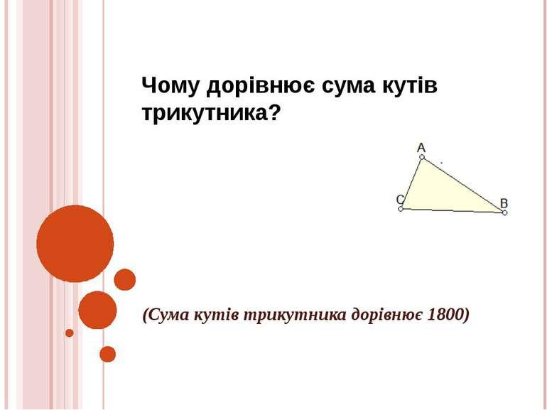 Чому дорівнює сума кутів трикутника? (Сума кутів трикутника дорівнює 1800)
