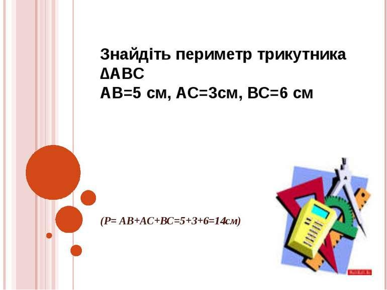 Знайдіть периметр трикутника ∆АВС АВ=5 см, АС=3см, ВС=6 см (Р= АВ+АС+ВС=5+3+6...