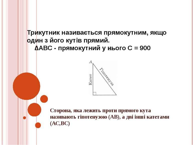 Трикутник називається прямокутним, якщо один з його кутів прямий. ∆АВС - прям...