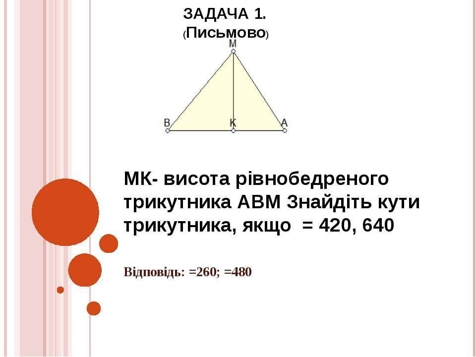 МК- висота рівнобедреного трикутника АВМ Знайдіть кути трикутника, якщо = 420...